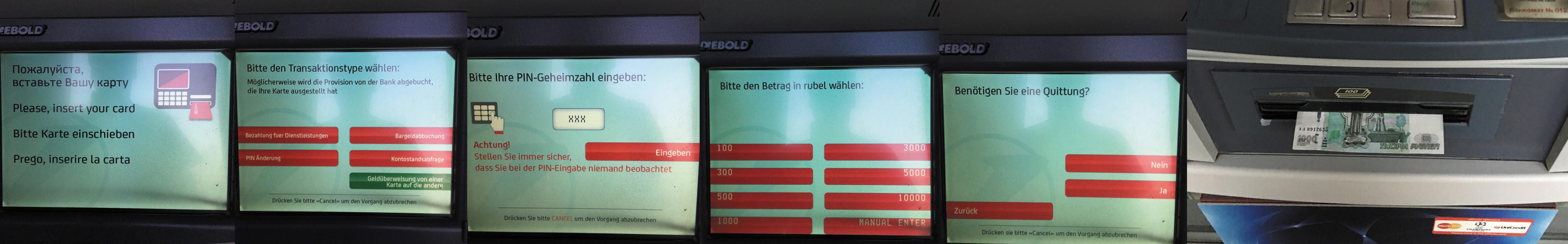 geld-abheben-russland-geldautomat